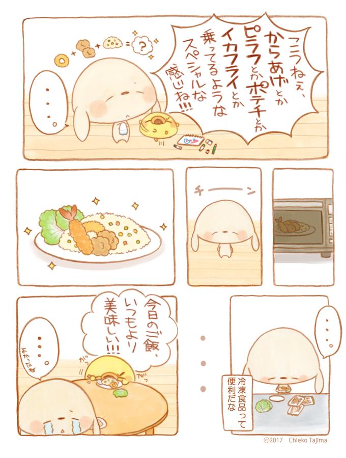 f:id:usakichi-enikki:20170505191652p:plain