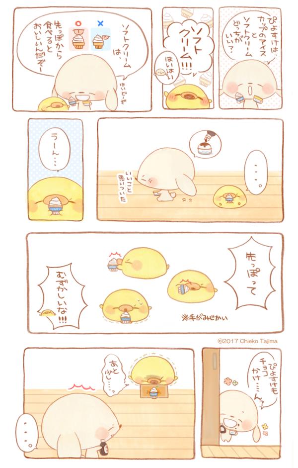 アイス漫画
