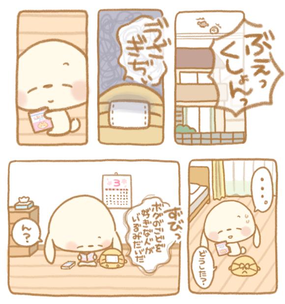 花粉症 漫画