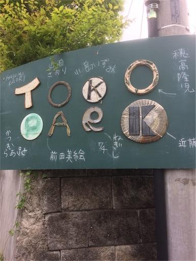 f:id:usako-k249:20170504214129j:image