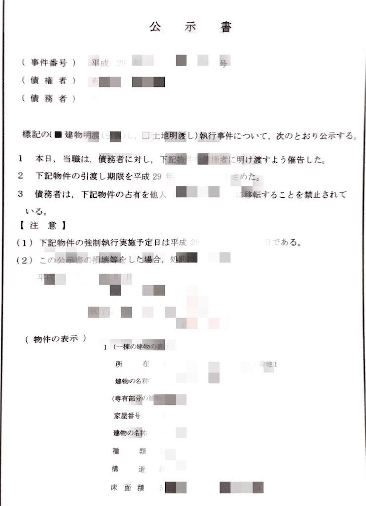 f:id:usakohiroshi242:20180706202443j:image