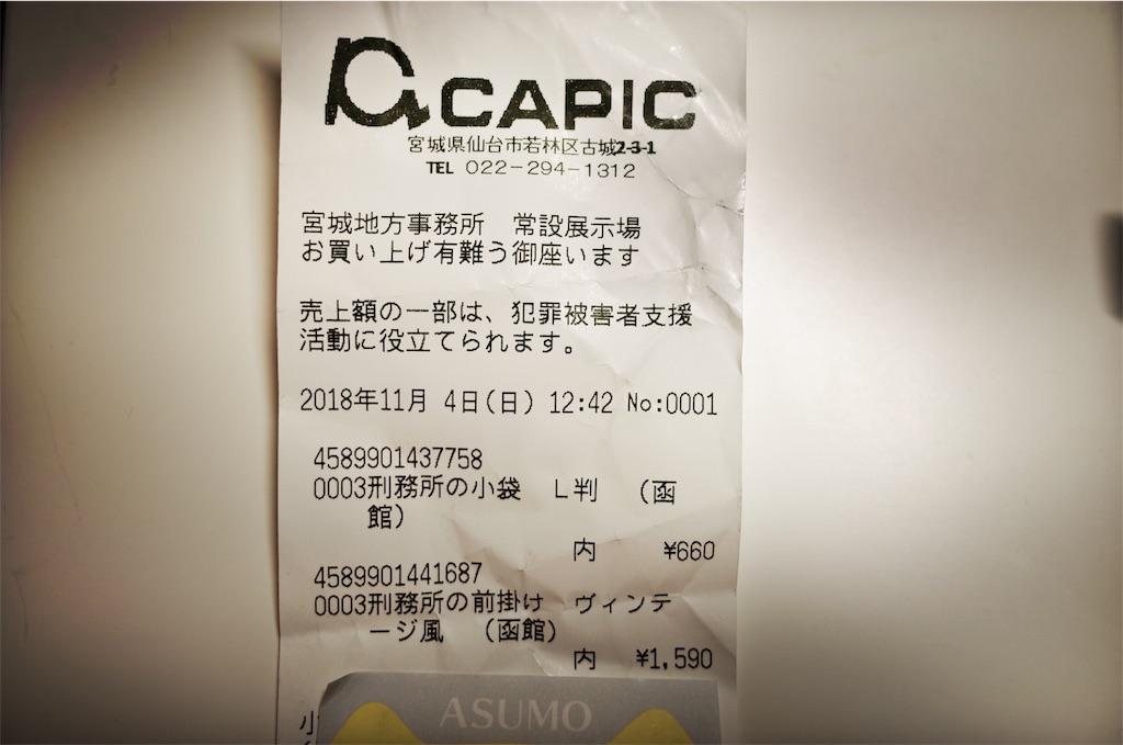 f:id:usakohiroshi242:20181105001829j:image