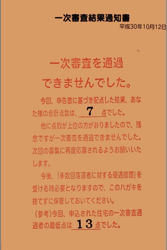 f:id:usakohiroshi242:20181109192138j:image