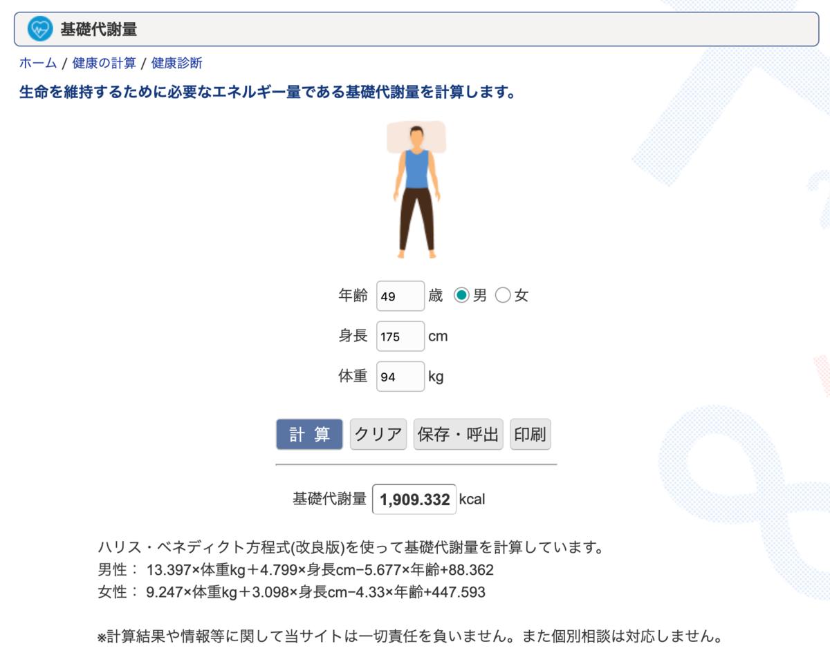 f:id:usakohiroshi242:20190421194118p:plain