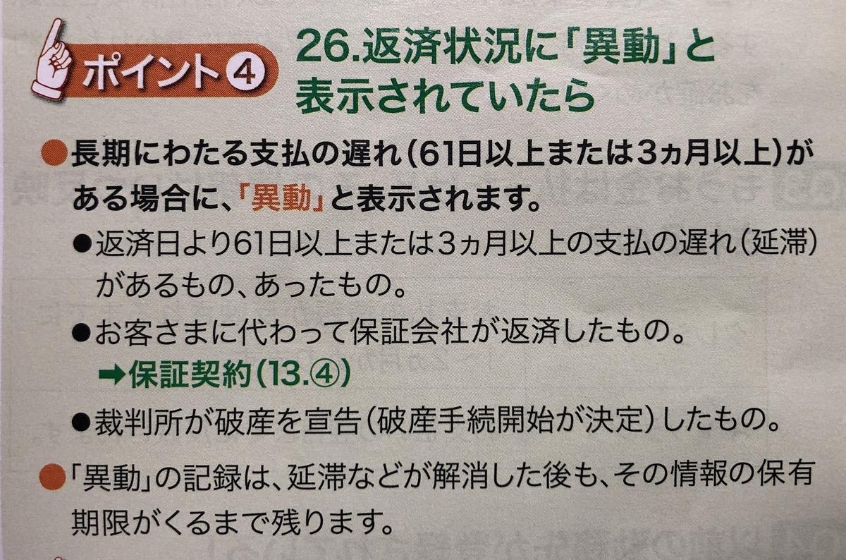 f:id:usakohiroshi242:20190528190233j:plain