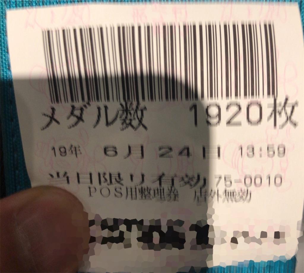 f:id:usakohiroshi242:20190624152339j:image