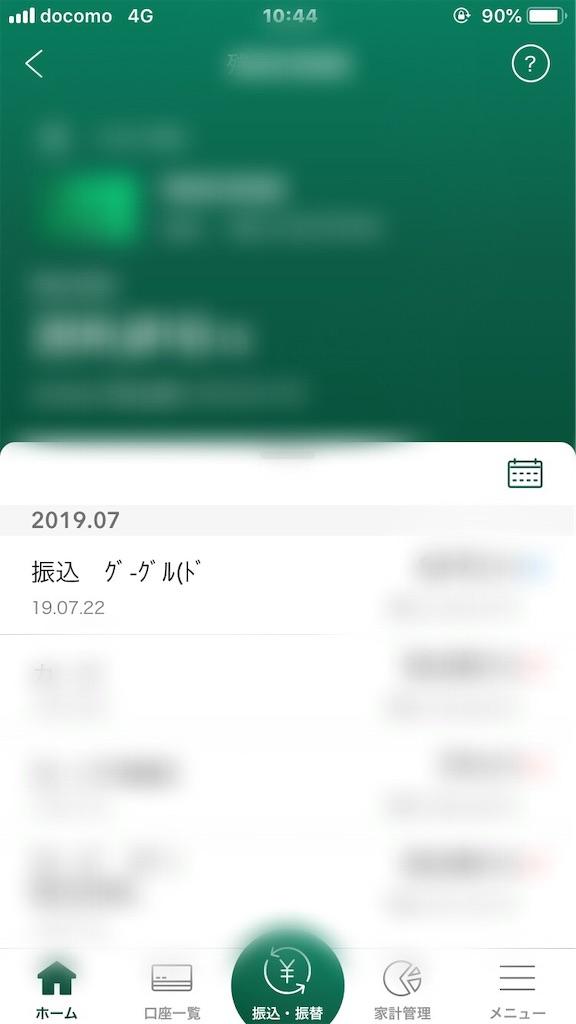 f:id:usakohiroshi242:20190729153001j:image