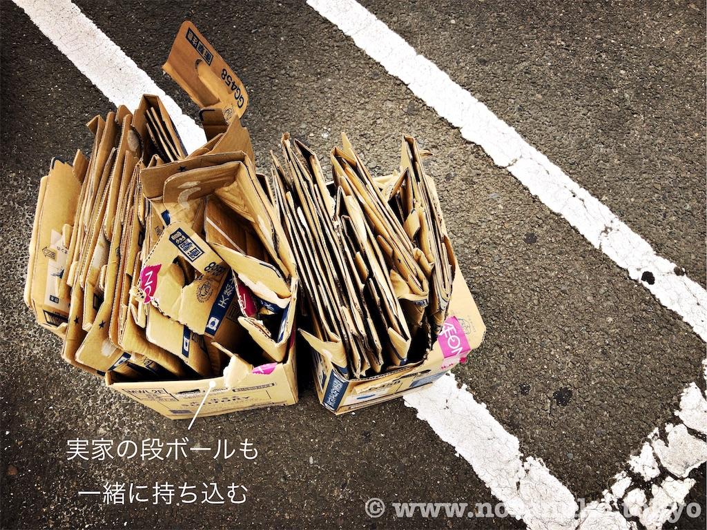 f:id:usakohiroshi242:20190813105034j:image