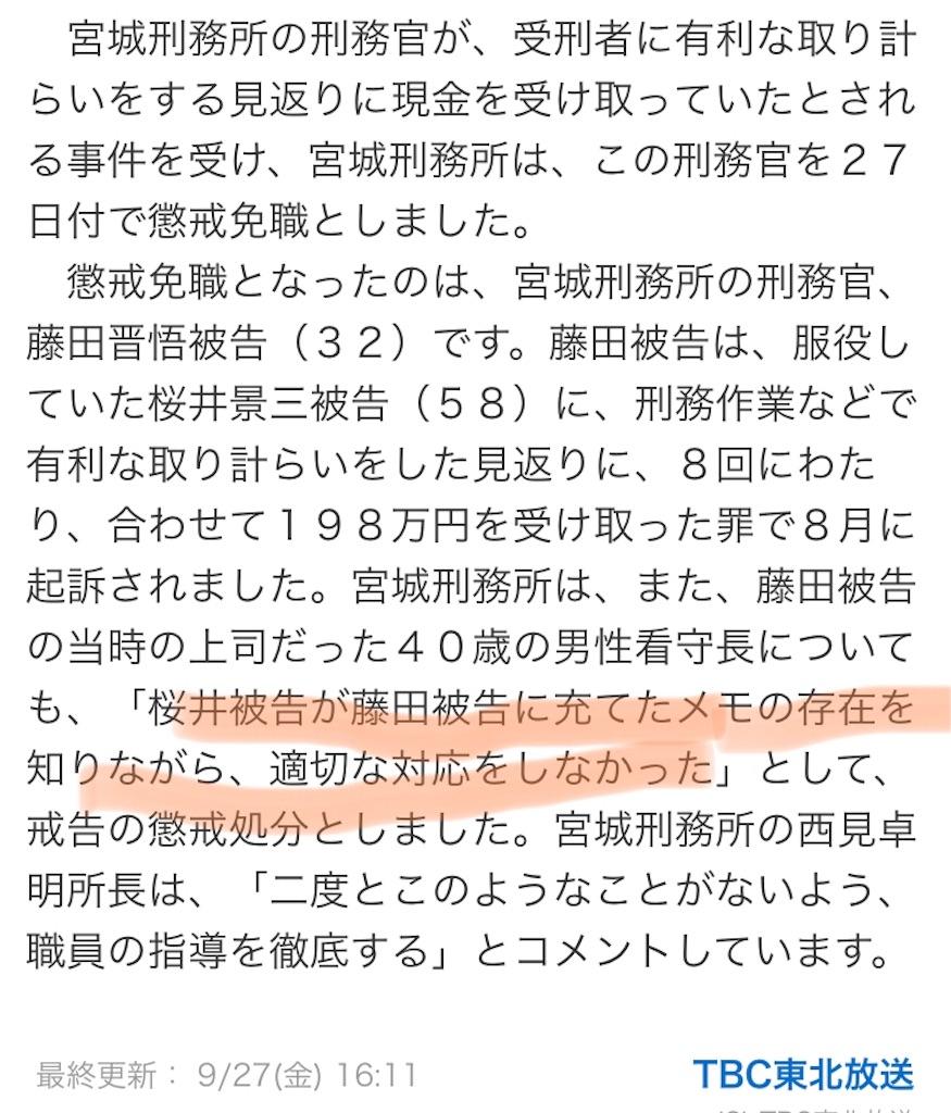 f:id:usakohiroshi242:20190927181036j:image
