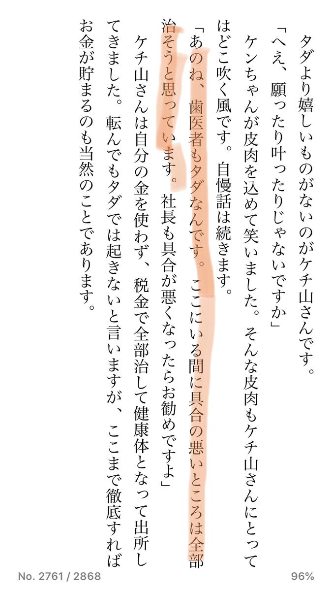 f:id:usakohiroshi242:20191024171236j:plain