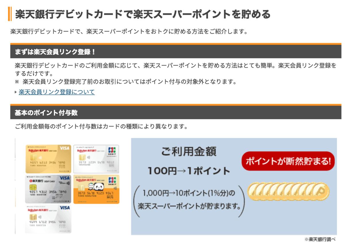 f:id:usakohiroshi242:20200110163514p:plain