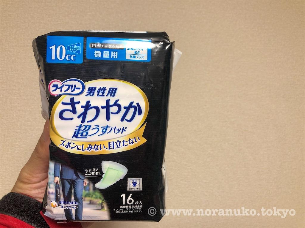 f:id:usakohiroshi242:20200121163127j:image
