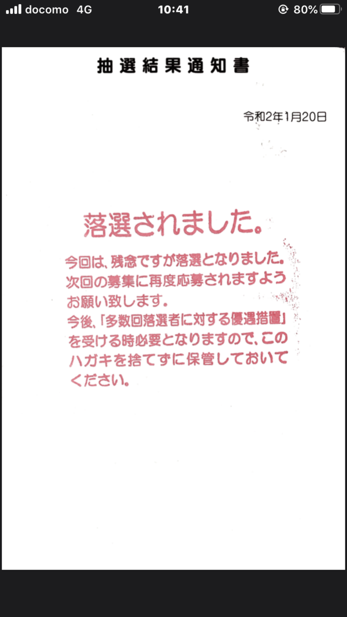 f:id:usakohiroshi242:20200125140213p:plain