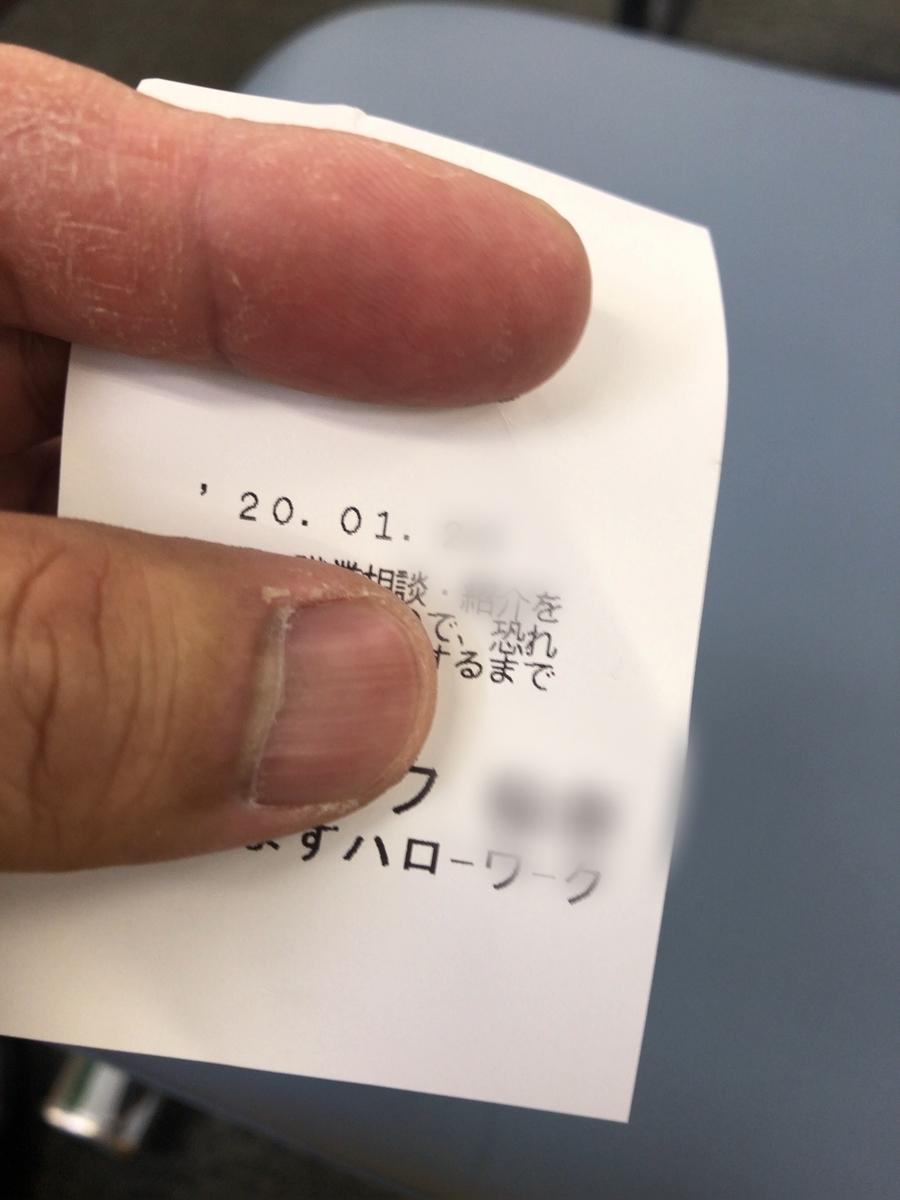 f:id:usakohiroshi242:20200131114208j:plain