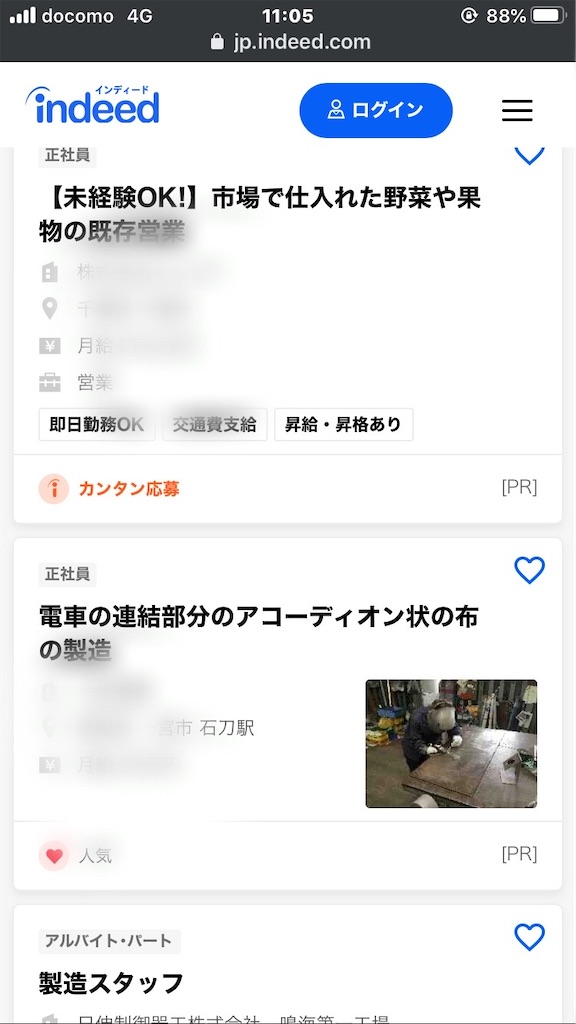 f:id:usakohiroshi242:20200201114745j:image