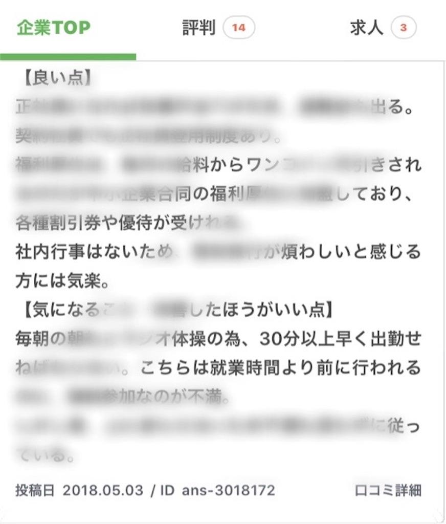 f:id:usakohiroshi242:20200307222307j:image