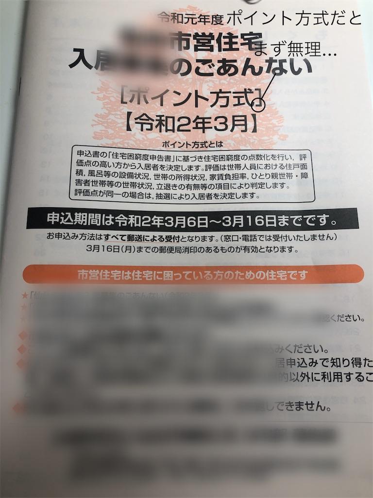 f:id:usakohiroshi242:20200310081040j:image