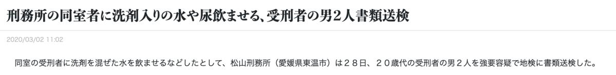 f:id:usakohiroshi242:20200317200357p:plain