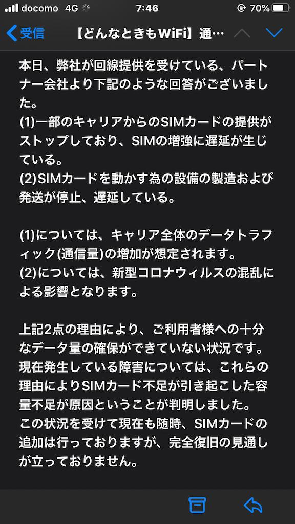 f:id:usakohiroshi242:20200321074645p:image