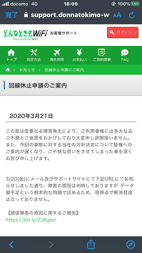 f:id:usakohiroshi242:20200321181013p:image