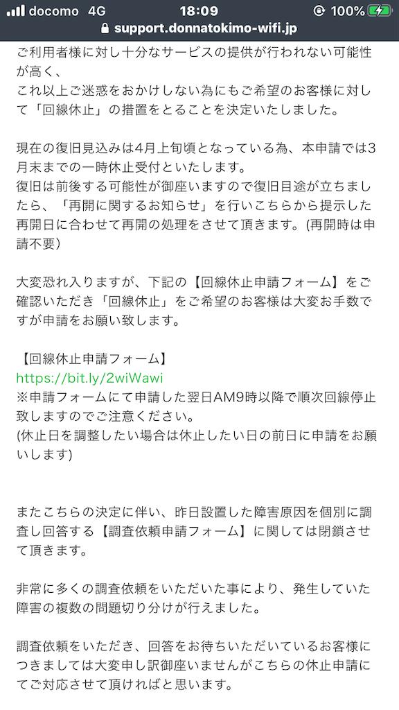 f:id:usakohiroshi242:20200321181025p:image