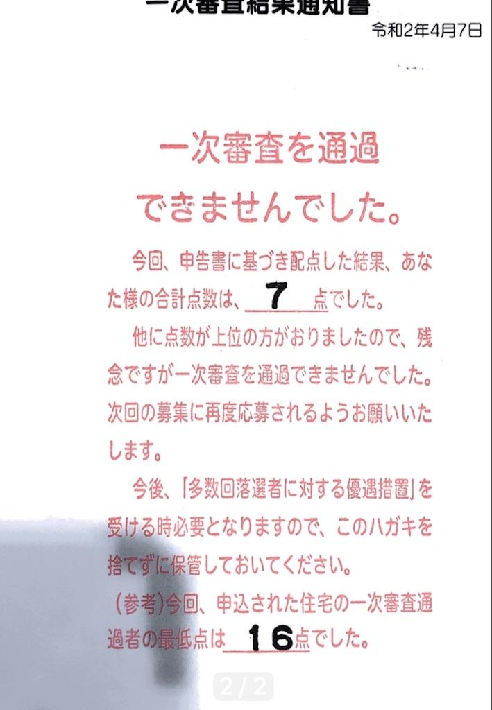 f:id:usakohiroshi242:20200411173949j:image