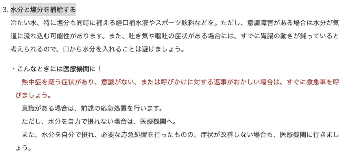 f:id:usakohiroshi242:20200612071444p:plain