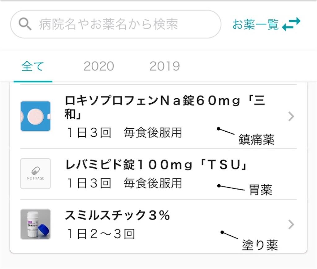 f:id:usakohiroshi242:20200711143658j:image