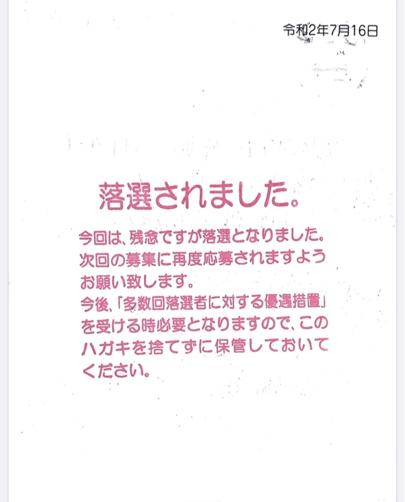 f:id:usakohiroshi242:20200726122848j:image