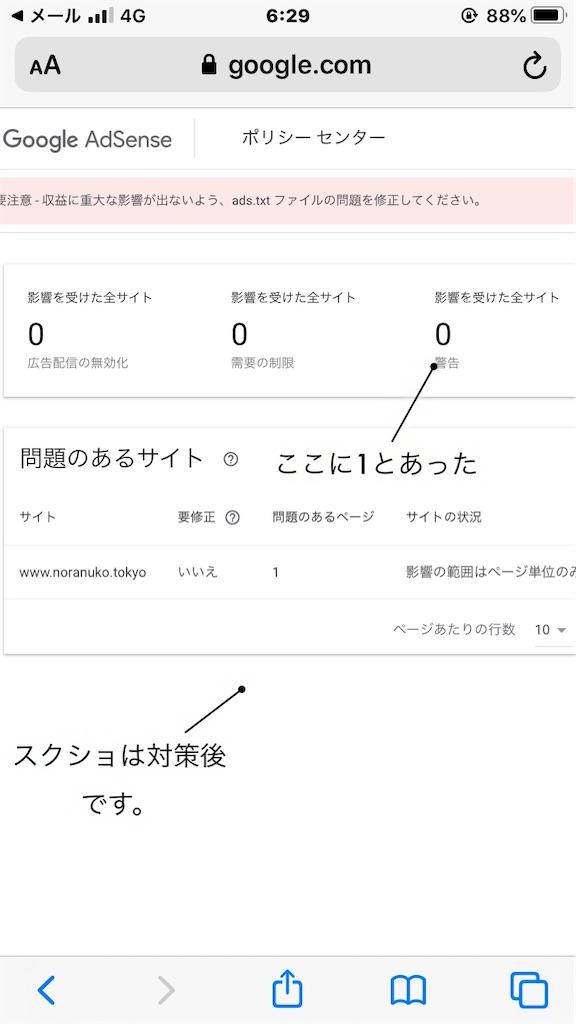 f:id:usakohiroshi242:20200812192610j:image