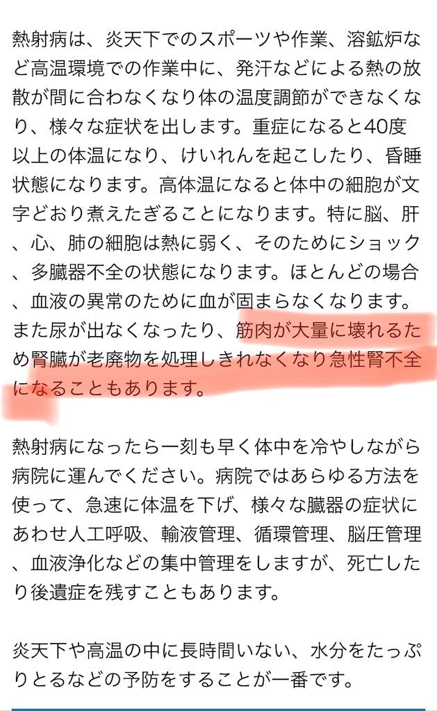 f:id:usakohiroshi242:20200914062808j:image