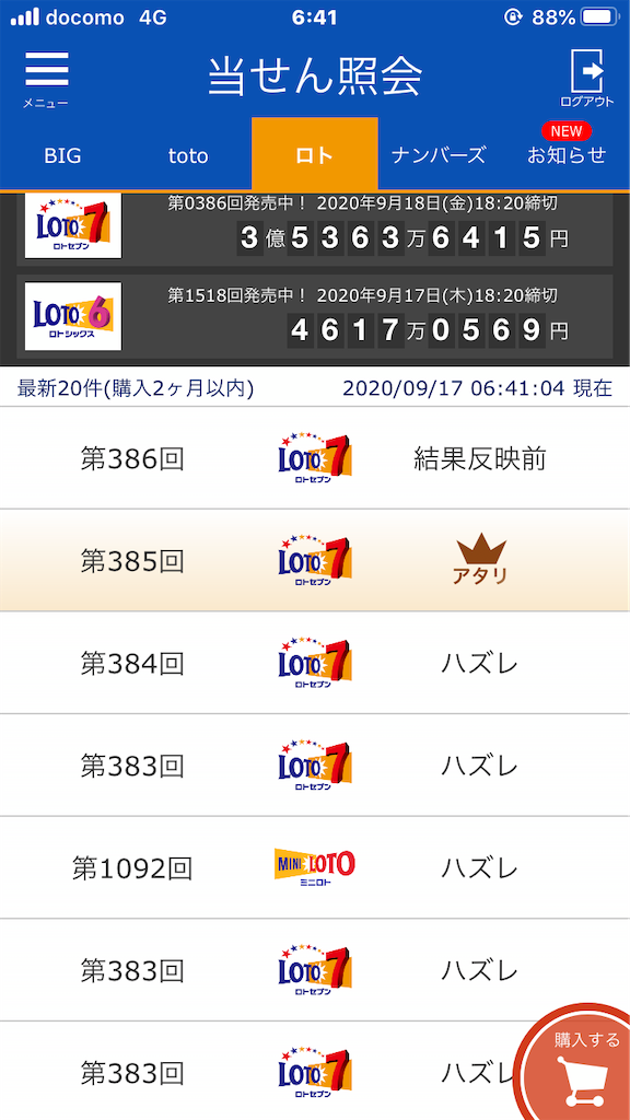 f:id:usakohiroshi242:20200917064309p:image
