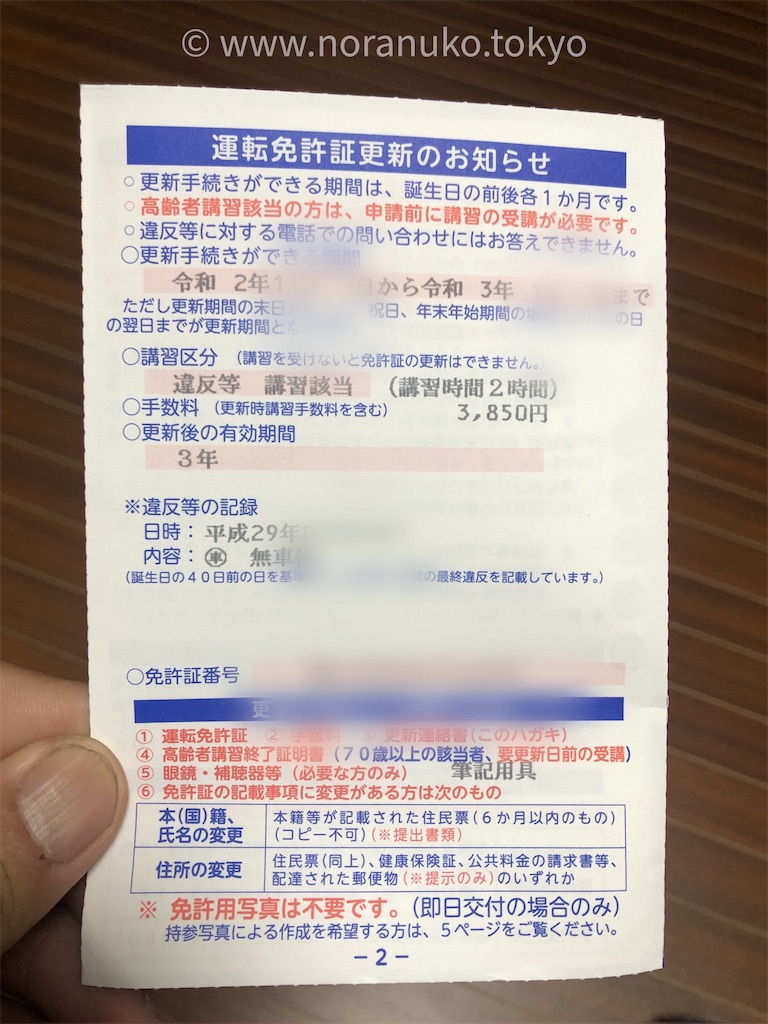 f:id:usakohiroshi242:20201122033241j:image