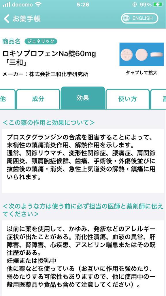 f:id:usakohiroshi242:20201204194538p:image