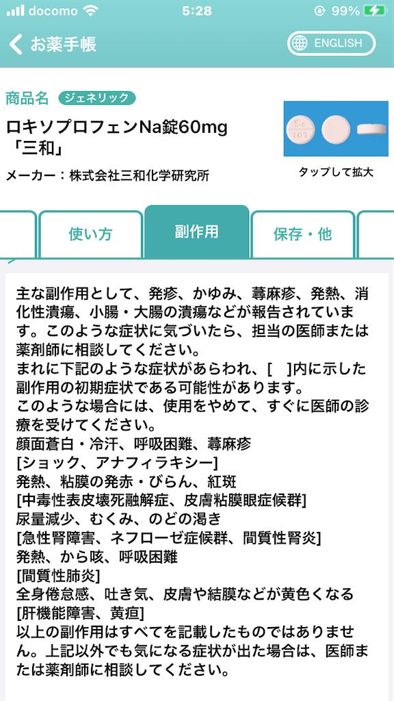 f:id:usakohiroshi242:20201204194548p:image