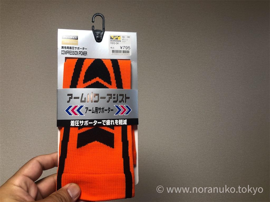f:id:usakohiroshi242:20201213170205j:image