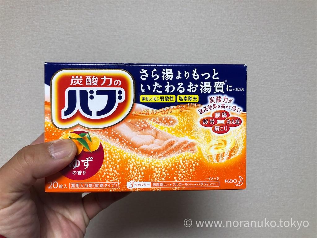 f:id:usakohiroshi242:20201213170226j:image