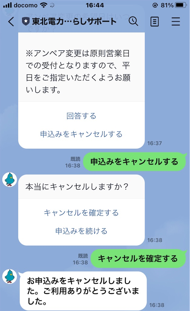 f:id:usakohiroshi242:20201219165610j:image