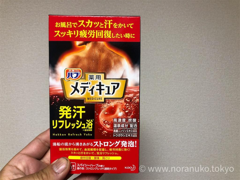 f:id:usakohiroshi242:20210110172433j:image