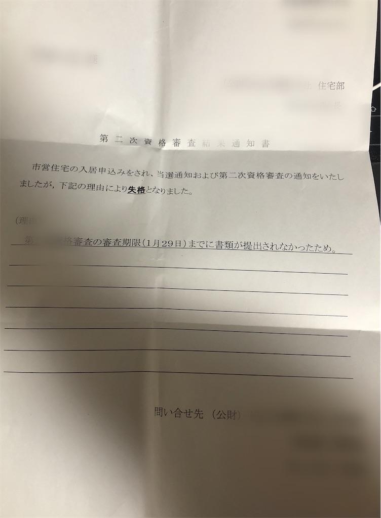 f:id:usakohiroshi242:20210323061341j:image