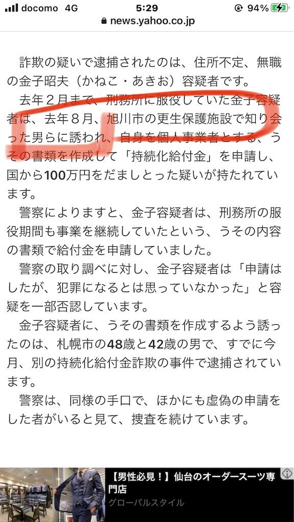 f:id:usakohiroshi242:20210416053054j:image