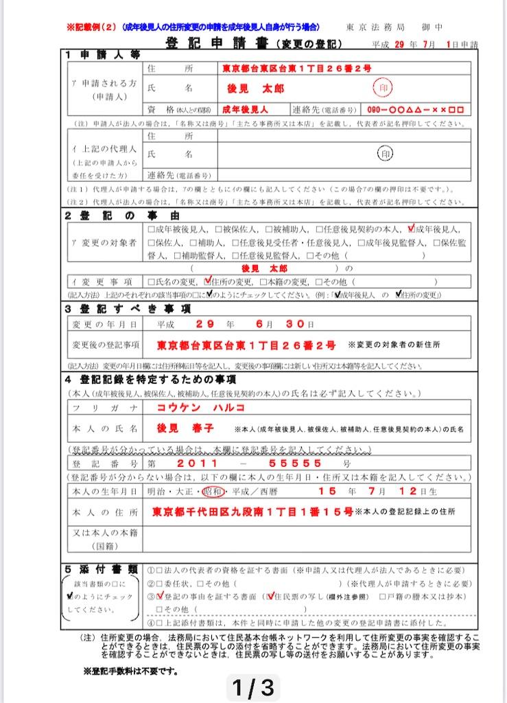 f:id:usakohiroshi242:20210424144155j:image