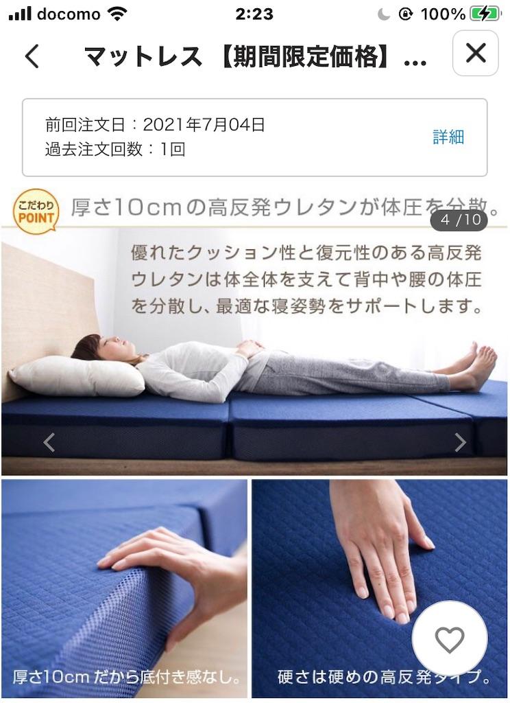 f:id:usakohiroshi242:20210710045251j:image