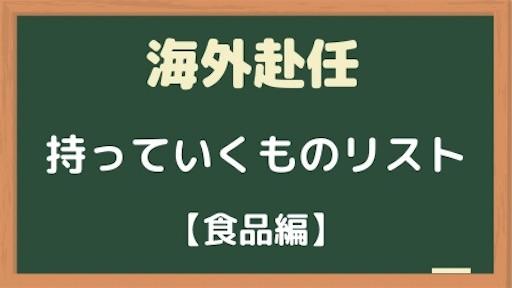 アメリカ 日本から持っていくべきもの・ 持っていけないもの【食品】