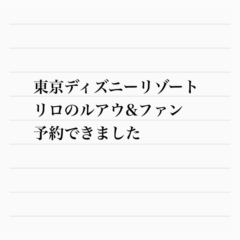 東京ディズニーリゾート☆リロのルアウ&ファン予約 - ふたごママ、ウサコ