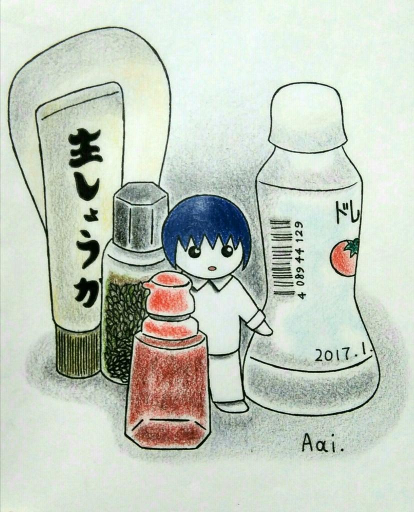 f:id:usakoromochi0356:20170127184703j:plain