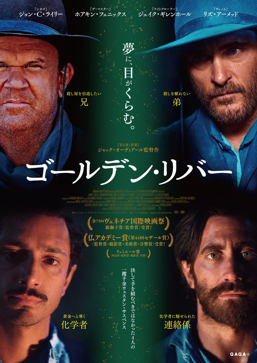 f:id:usami-cinema_cafe:20200709181825j:plain