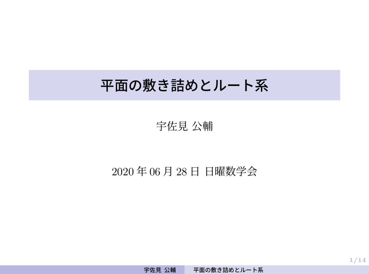 f:id:usami-k:20200628232855j:plain