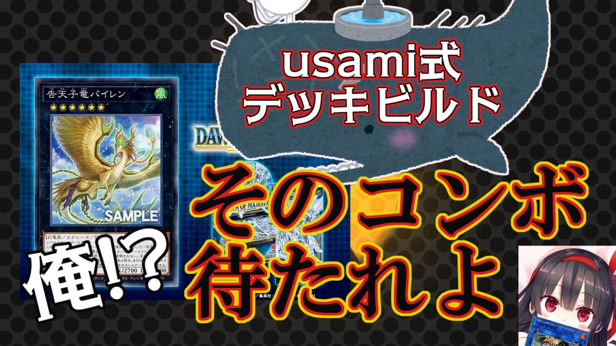 f:id:usami_nuclear:20210406012141p:plain