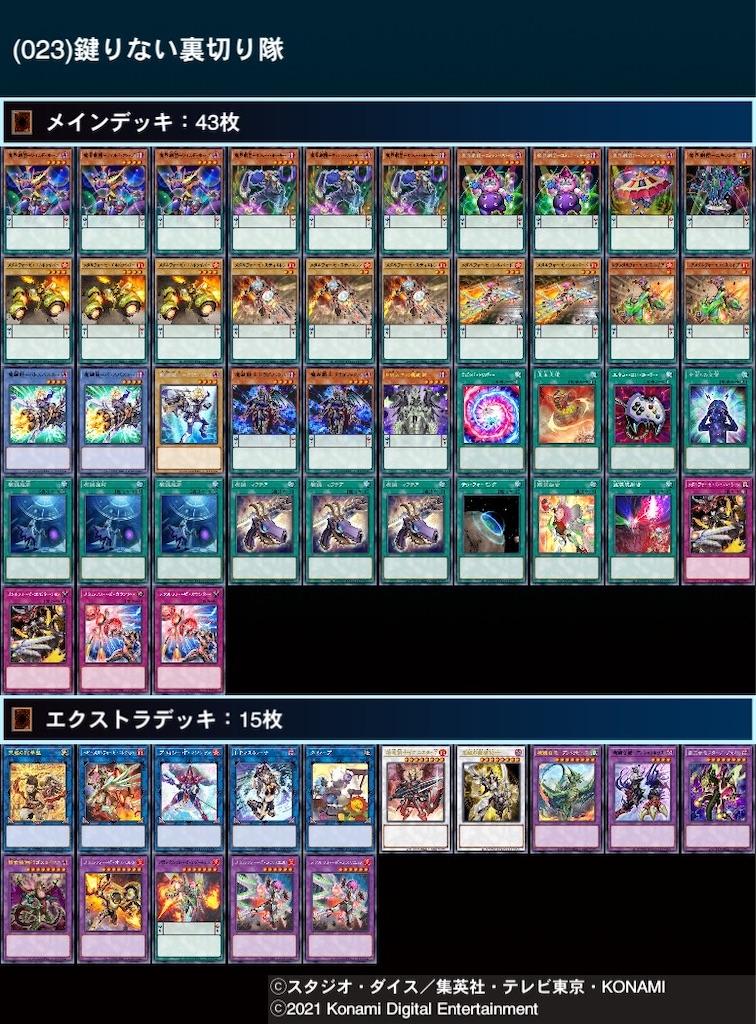 f:id:usami_nuclear:20210507120312j:plain